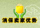 华夏收藏网消保卖家优势