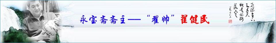 翟健民 永宝斋斋主―华夏收藏网2011年广州藏友会(网友会)特邀嘉宾-华夏收藏网