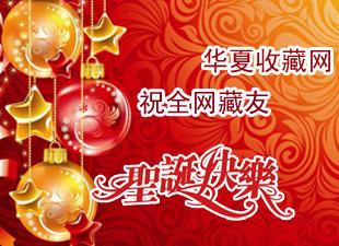 华夏收藏网祝全网藏友圣诞节快乐~