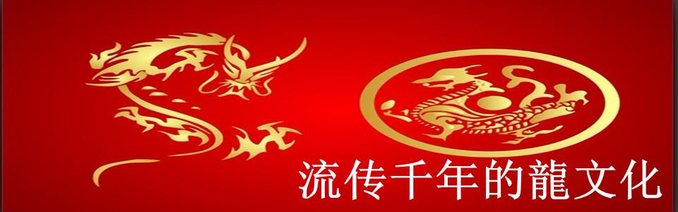 流传千年的龙文化-华夏收藏网图片