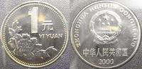 硬币基本知识之第三套硬币简介