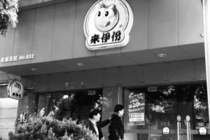 """""""垃圾蜜饯""""曝光,来伊份多店闭门(图)"""