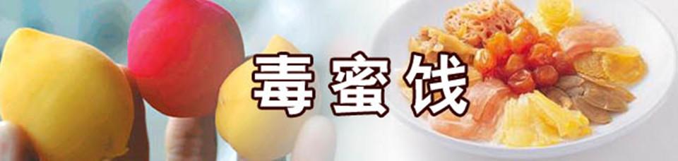 """蜜饯""""口蜜腹剑""""―致癌?-华夏收藏网"""