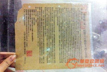 红色收藏渐受宠 1929年1页传单卖到万元
