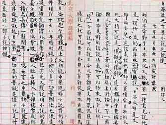 嘉德春拍出现周作人手稿 疑似文革抄家物品