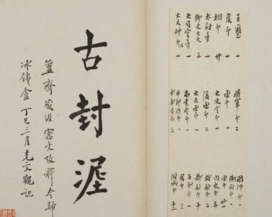 2012春拍古籍精品:吴大��、王大�耘�陈介祺旧藏古封泥拓片