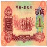 第三套人民币枣红一角全品原版