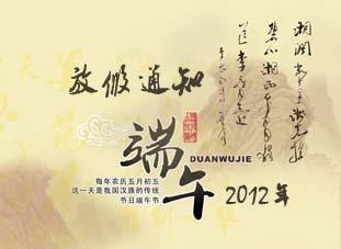 华夏收藏网2012年端午节放假通知