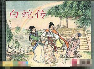 藏友收藏8本《白蛇传》连环画