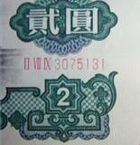 第三套人民币2元券真假钞高清晰辨伪识真