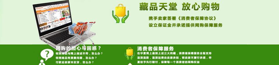 华夏收藏网消费者保障服务(艺术品收藏品消保服务)-华夏收藏网