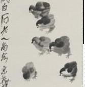 荣宝2012春拍:齐白石雏鸡赏析