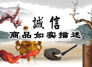 华夏古玩城消保商品专区