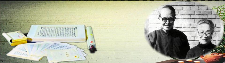 钱钟书私信将被拍卖,杨绛怒了-华夏收藏网