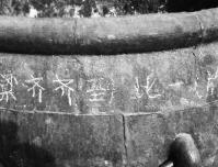 游客在故宫文物铜缸刻字到此一游