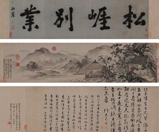 唐寅作品江亭谈古图1150万元成交 两破世界纪录
