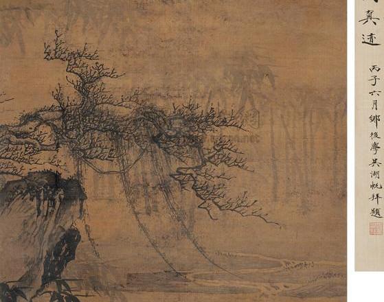 2010年北京匡时春拍--灌木丛篁 立轴 绢本