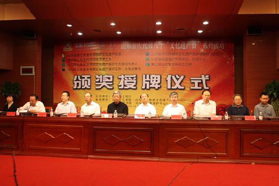 山东庆祝第8个文化遗产日系列活动在济南举行
