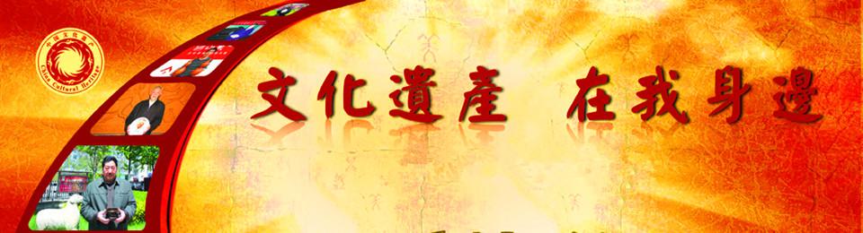 '中国文化遗产日'特别专题-华夏收藏网