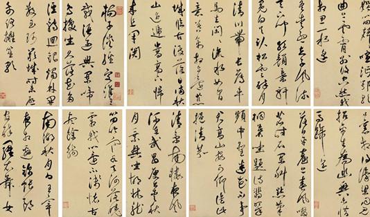 2010北京保利5周年秋拍--祝枝山草书诗册 册页