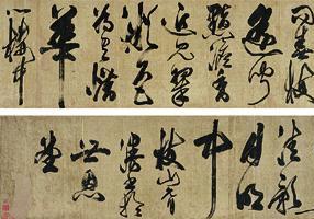 2010北京海士德秋拍--祝枝山-梅花诗卷 手卷