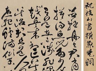 2011广州华艺国际夏拍--祝枝山-行草摸鱼儿词