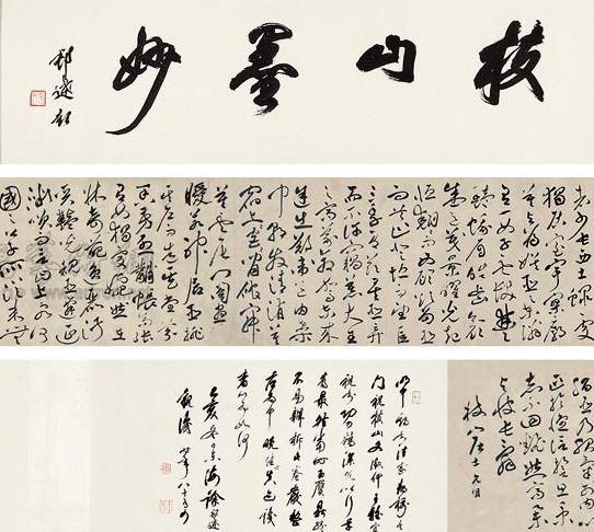 2011广州市皇玛秋拍--祝枝山-美人赋
