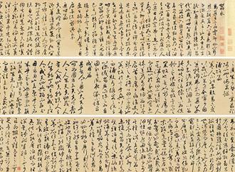 2013北京匡时春拍--祝允明-草书《<蚕衣>卷》