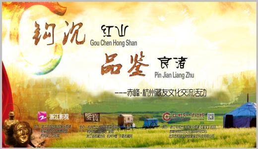 钩沉红山 品鉴良渚 藏友文化交流会在杭城开展