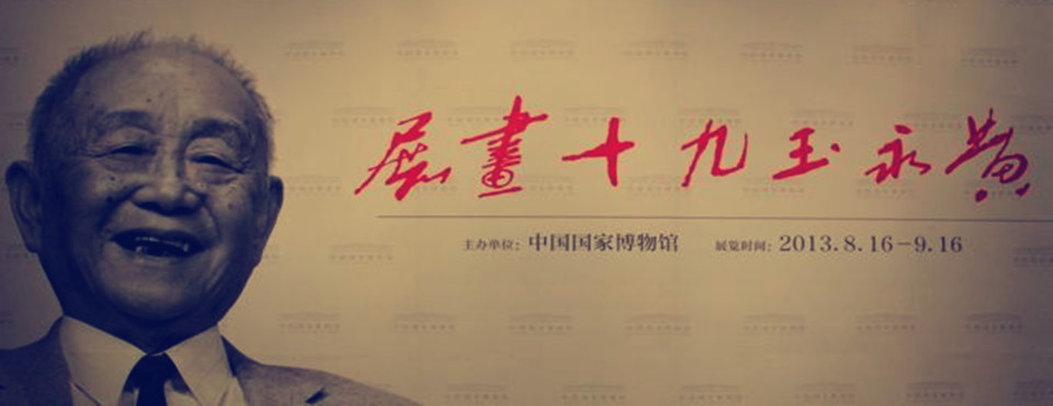 一代'全才鬼才'--黄永玉-华夏收藏网