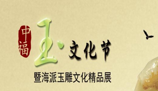 中福古玩城『玉』文化之旅即将开启