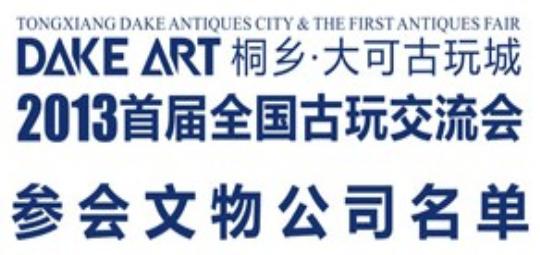 2013首届全国古玩交流会・参会文物公司名单