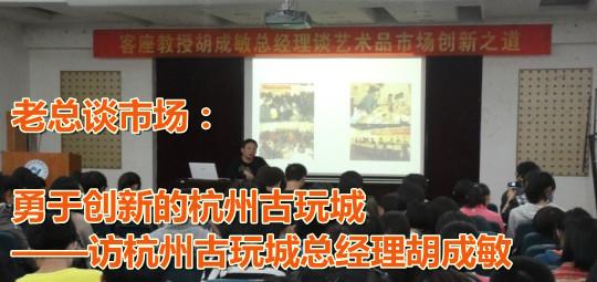 勇于创新的杭州古玩城―访杭州古玩城总经理胡成敏