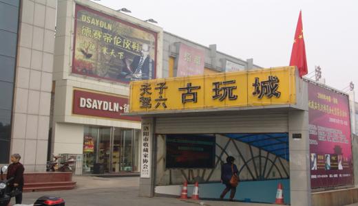 洛阳第二届中华古玩艺术品博览会