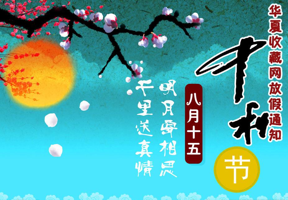 2014年华夏收藏网中秋节放假安排通知