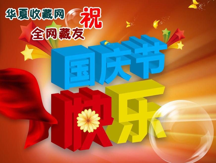 2013年华夏网国庆节放假安排