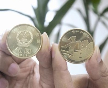 """5元""""和""""字纪念币3天炒到120元"""