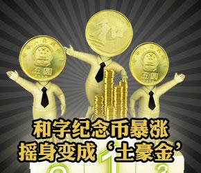 和字书法人民币5元硬币的高价是否可以持续?