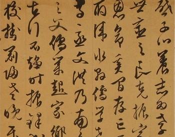 文徵明家族的文脉及早期艺术活动