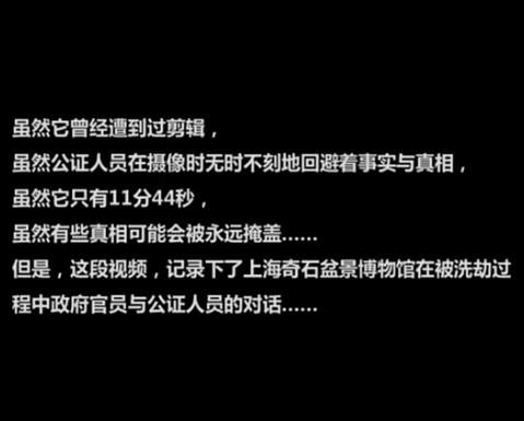 上海私人博物馆拆迁案开发商被指有官商背景
