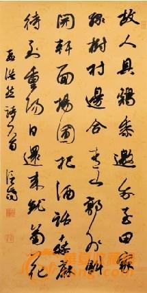 成联方(云南大学副教授,书法博士,硕士生导师,中国书协会员)