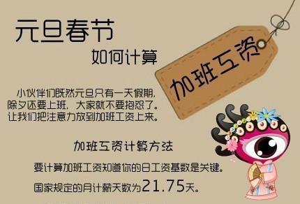 元旦春节加班工资怎么算?看这!