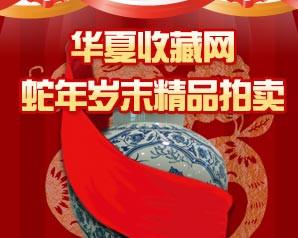 2013蛇年岁末精品拍卖
