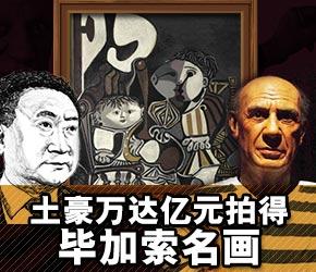 土豪万达亿元拍得毕加索名画