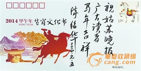 《甲午年》特种邮票首发式昨天在苏州图书馆热闹登场