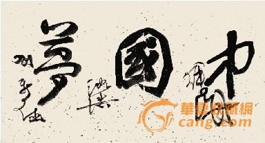 """刘新德 合作""""中国梦""""书法-湖上雅集第二回 徐海 沈浩 刘新德书法篆图片"""