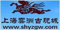 上海云州古玩城