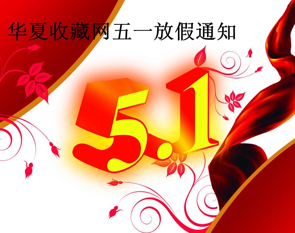 华夏收藏网2014年劳动节放假通知