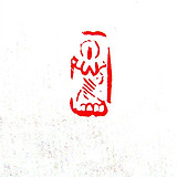 寿山石 佛像印章