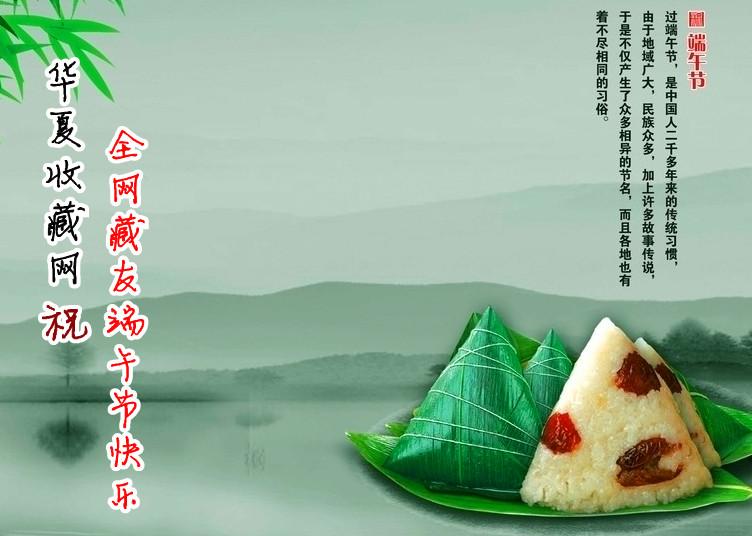 华夏收藏网2014年端午节放假通知